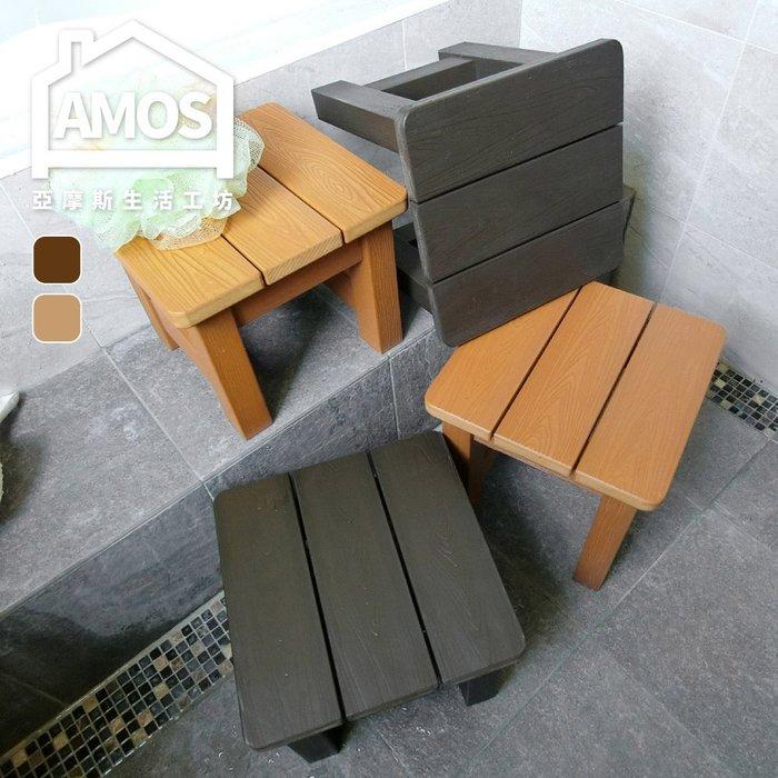 浴椅 板凳 澡堂椅【YBN010】大和日式塑木防水浴椅(大) Amos