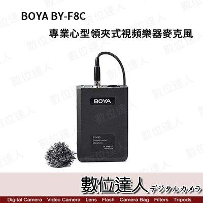 【數位達人】BOYA BY-F8C 專業心型領夾式 視頻 樂器麥克風