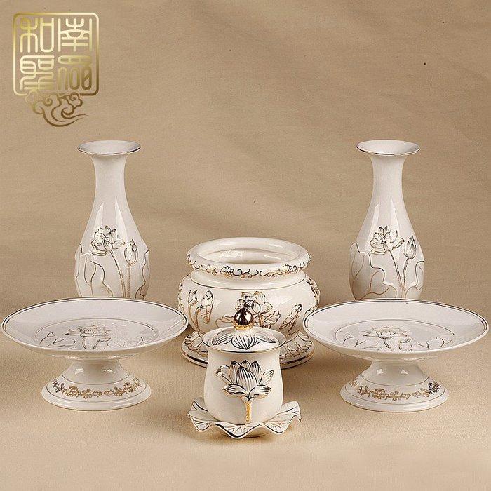 佛具套裝陶瓷供具描金浮雕蓮花香爐供盤供水杯花瓶佛堂供具套 法器供品 拜拜用具 佛具擺設