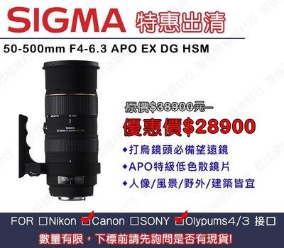 【全新品 三年保固】SIGMA 下殺 APO 50-500mm For Olymps (套組31900 送MMF-3)