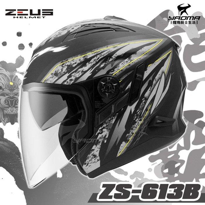 贈手套 ZEUS安全帽 ZS-613B AJ5 消光黑銀 熊霸 內置墨鏡 半罩帽 3/4罩 ZS613B 耀瑪騎士機車
