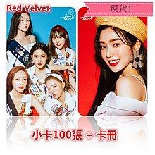 現貨!!Red Velvet 全體 Summer Magic 小卡 卡片 照片 寫真 相片 100張入,加贈收納卡冊