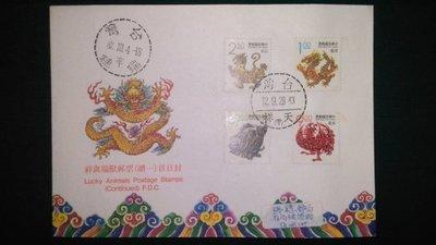 1357台灣銷戳舊票 (成套) 首日封共1封 低價起標