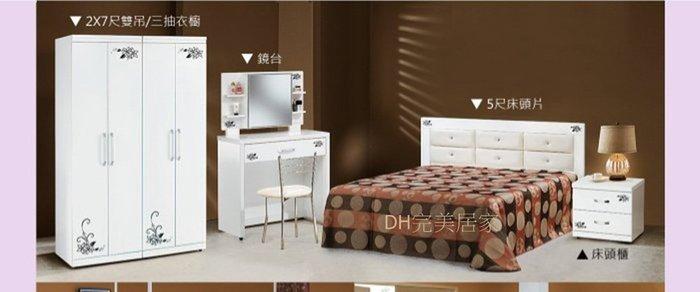 【DH】貨號A270名稱《紫羅》五尺床套組(圖一)床台.床頭櫃*1鏡台組.四尺衣櫃.台灣製.可訂做.可拆賣