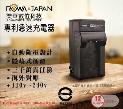 【3C王國】ROWA 樂華 FOR LEICA BP-DC8 BPDC8 壁充式 充電器 X1 X-1 X2 M9