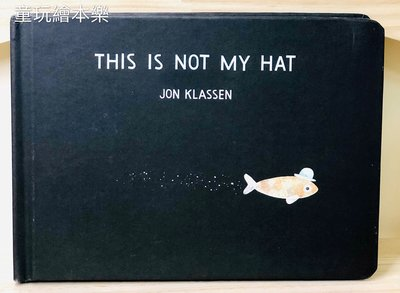 現貨《童玩繪本樂》This is not my hat 這不是我的帽子