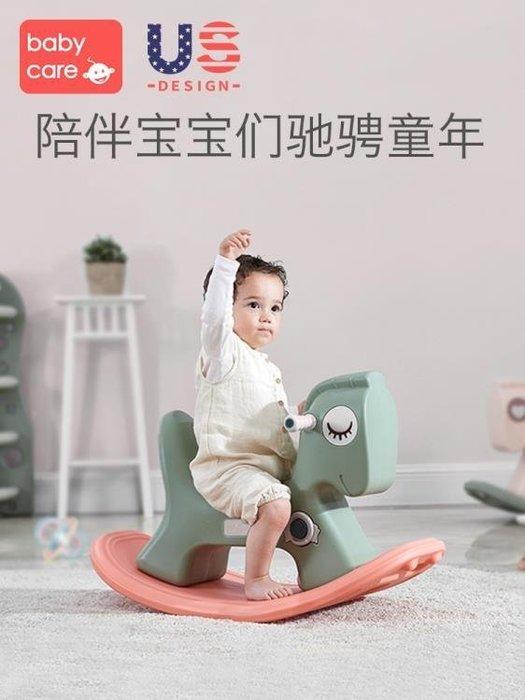 babycare寶寶搖搖馬 兒童搖馬塑料小木馬 1-2-3周歲禮物嬰兒玩具