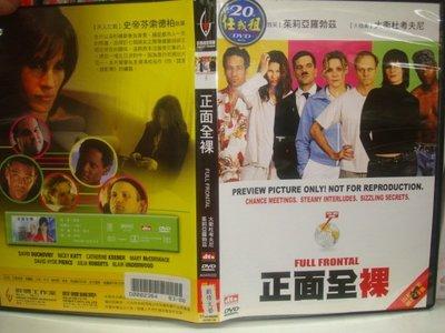 【出租正版二手DVD】【劇情文藝~正面全裸 Full Frontal 】