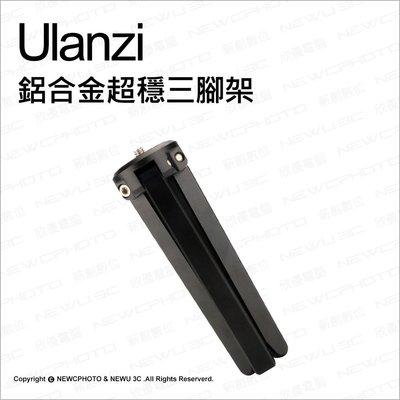 【薪創台中】Ulanzi 鋁合金超穩三腳架 12cm 相機 直播 三腳架 自拍器 不含手機夾