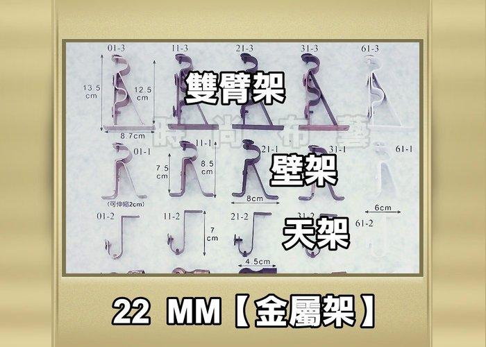 金屬軌(配件雙臂架)22MM - 窗簾軌道 金屬系列 時尚布藝 平價窗簾網