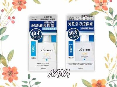 ♡NANA♡日本 Mandom L'UCIDO 倫士度 男性保養化妝水100 ml (一般清爽型/控油粉末型)
