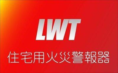 LWT 5個以上自選搭配區 ( 3年電力型 ) 台灣精品 住宅用火災警報器 居家守護組合偵煙?偵熱? 我來配!