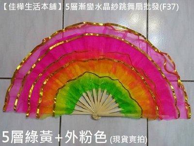 【佳樺生活本舖】一對5層漸變水晶紗跳舞...