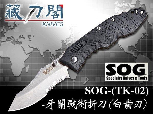 《藏刀閣》SOG-(Toothlock)-牙關戰術折刀(白齒刃)