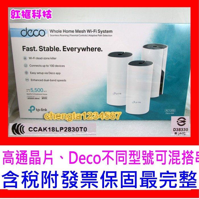 【全新公司貨 開發票】TP-LINK Deco M4 (3入包裝) Mesh 無線網路 wifi分享系統-網狀路由器