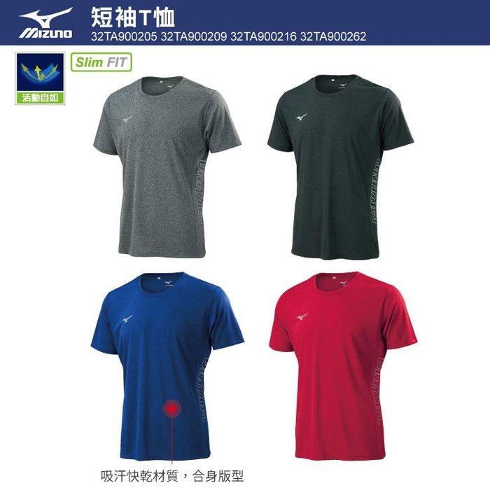 【鞋印良品】MIZUNO 美津濃 32TA9002(09)黑(16)深藍(62)紅 男平織短袖T恤 路跑 透氣 排汗