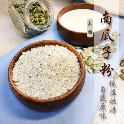 南瓜子粉【無糖】/已熟化/可直接沖泡/工廠直送最新鮮100%純南瓜子研磨