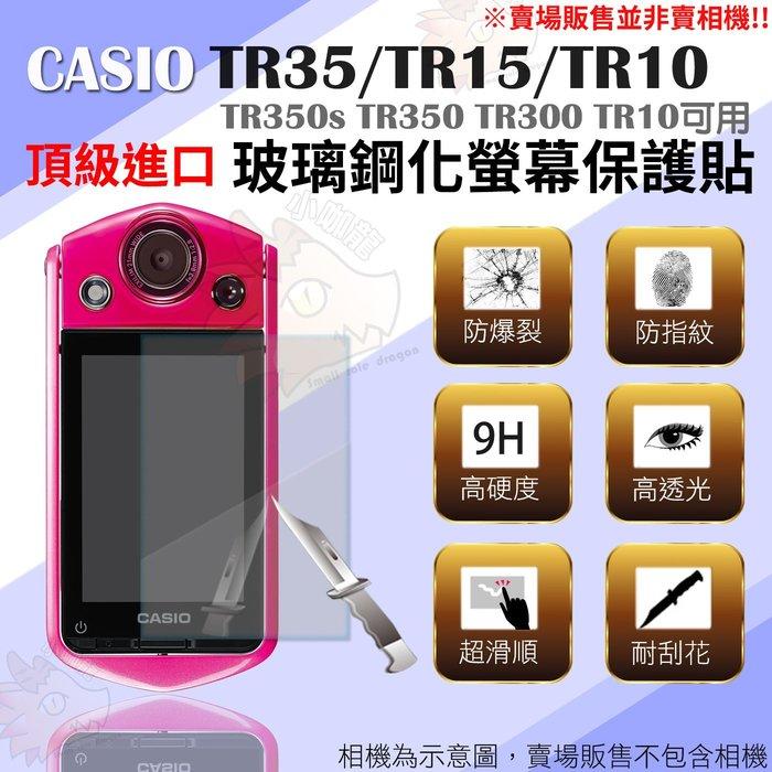 CASIO TR35 TR10 TR15 TR350 TR350s TR300 專用鋼化玻璃螢幕保護貼 螢幕玻璃貼 PB