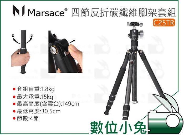 數位小兔【Marsace C25TR 四節反折碳纖維腳架套組】旅行 公司貨 雲台 輕量 三腳架