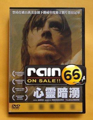 ⊕Rain65⊕正版DVD【心靈暗湧/Troubled Water】-影展片(直購價)