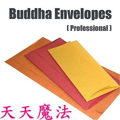【天天魔法】【S592】正宗原廠~迷幻信封~Buddha Envelopes~附獨家中文教學影片