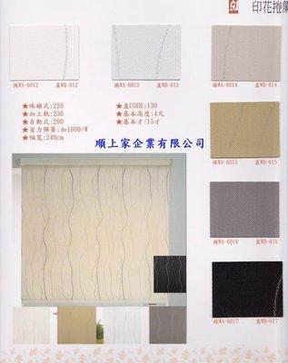 [ 上品窗簾 ] 直立簾--BP41.53遮光--72元/才含安裝