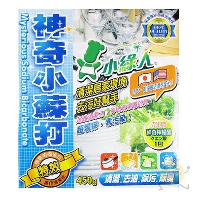 小綠人 神奇小蘇打粉 450g【小元寶】超取 台中市