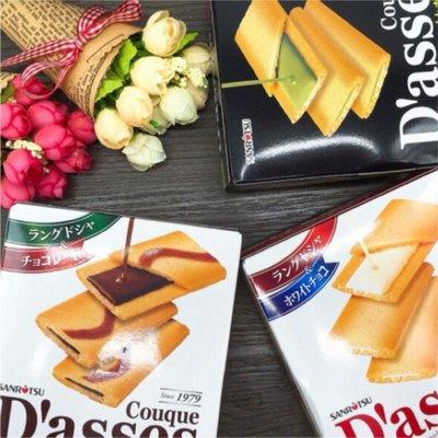 【D'asses】巧克力夾心餅乾 一組2入