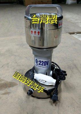 廚師好幫手 全新【2S 小型粉碎機】 2兩/小型粉碎機/磨粉機/磨碎機/研磨機/粉碎機  免運費  (台灣製)