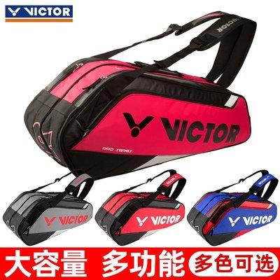 萌時尚小鋪 victor勝利羽毛球拍包網球包 威克多大容量6支裝訓練包8209