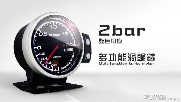 【精宇科技】VW GOLF MK4 52mm 多功能 2BAR 渦輪錶