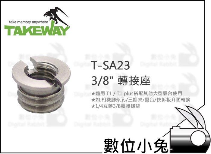 """數位小兔【Takeway T-SA23 3/8"""" 轉接座】T1 轉接 配件 雲台 三腳架 相機孔"""