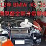 2012年 BMW 汎德總代理 E70 X5 35iX 更換原...