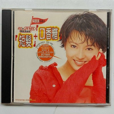 梁詠琪-短髮+口香糖REMIX舞曲混音版  SAMPLES 版EMI唱片1997出版