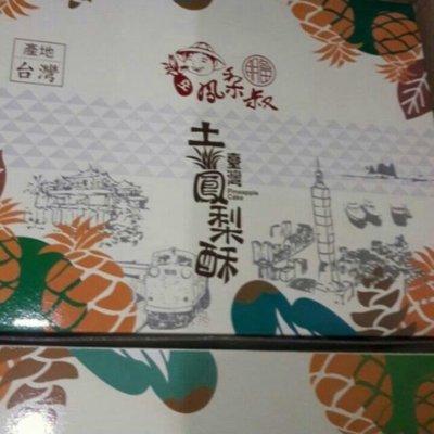朋富-臺灣型土鳳梨酥5斤