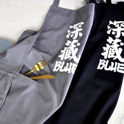 【蘑菇小隊】新年鉅惠深藏BLUE圍裙個性創意時尚成人情侶男純棉帆布廚房日式防水簡約-MG26763