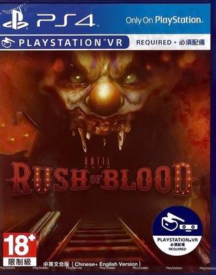 【全新未拆】PS4 VR 直到黎明:血腥突襲 中文版【台中恐龍電玩】