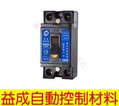 【益成自動控制材料行】士林漏電斷路器 NV-BF 30A