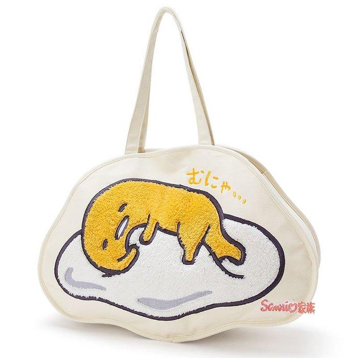 《東京家族》現貨日本三麗鷗 蛋黃哥 手提包 手提袋 絨毛抱蛋睡覺中