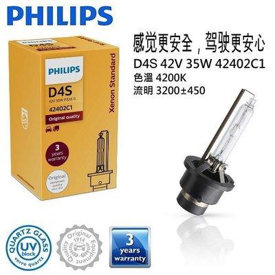 和霆車部品中和館—德國PHILIPS 飛利浦 彩盒裝 4200K 42402C1 D4S 4200K HID氙氣燈管
