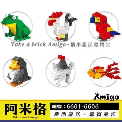 阿米格Amigo│萬格6601-6606 一套6款 動物扭蛋 青蛙 公雞 鸚鵡 企鵝 貴賓狗 魚 扭蛋積木 非樂高但相容