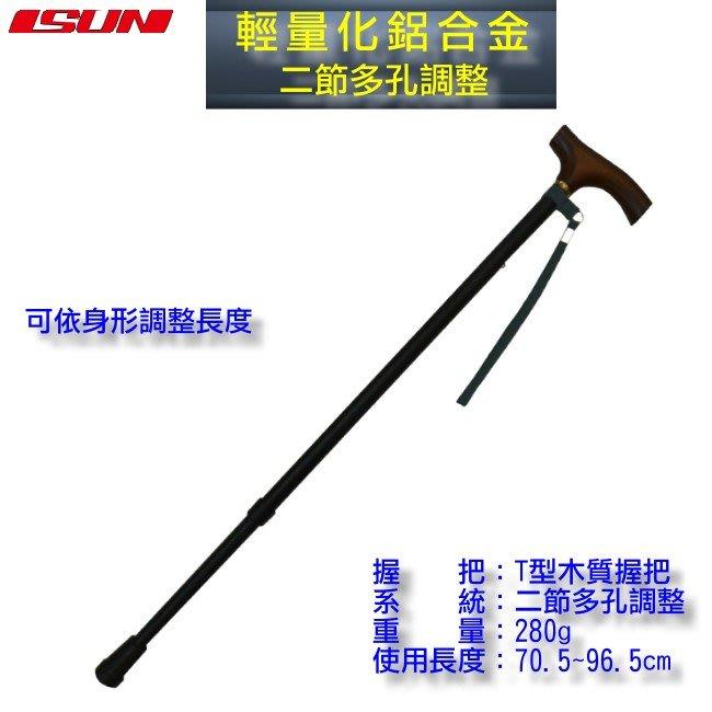 宜山 ISUN 二節多孔老人拐杖 黑色 T把 CAA-2201 輕量化鋁合金 老人杖 行走杖 休閒杖 臺灣製 喜樂屋戶外