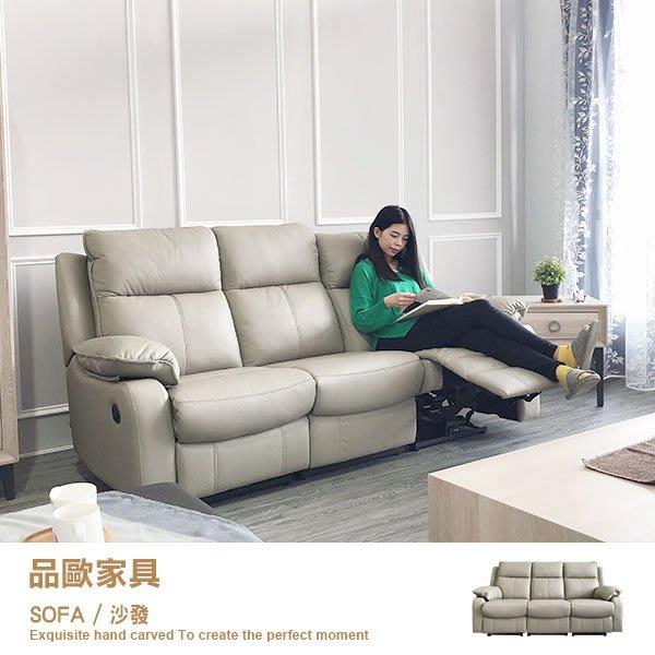 品歐家具【3201-3-FL】三人座位 沙發 電動沙發 全牛皮沙發 現代 北歐 鄉村