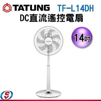 【新莊信源】14吋【TATUNG 大同DC直流馬達電風扇】TF-L14DH