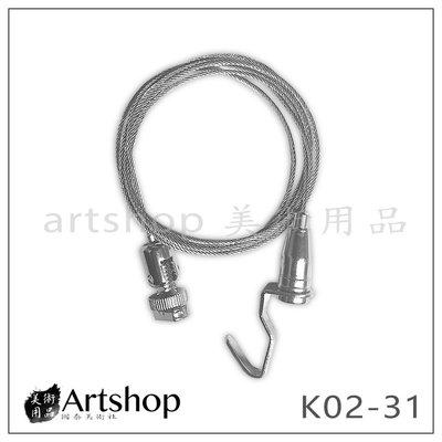 【Artshop美術用品】有頭簡易掛圖器 掛圖器 掛勾 白鐵掛勾 K02-31 150cm