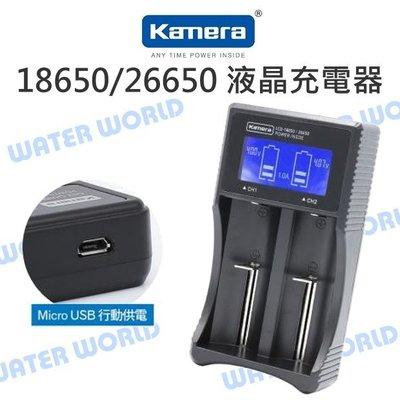 【中壢NOVA-水世界】佳美能 Kamera 26650 / 18650 LCD 雙充電器 液晶雙槽充電器 公司貨