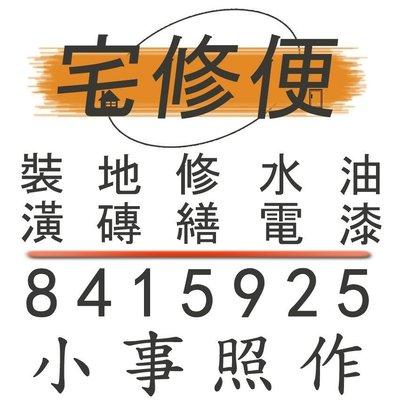 高雄小港區店面拆裝潢 0918589396小事照作黃主任