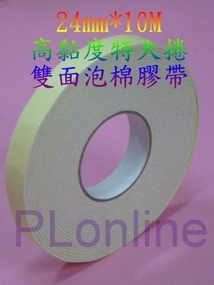 【保隆PLonline】24mm*10M特大捲 雙面泡棉膠帶/泡棉膠/雙面膠/房屋仲介最愛用+*