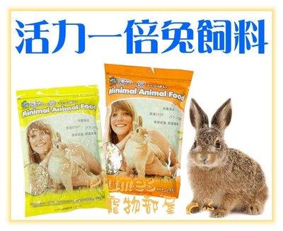 【Plumes寵物部屋】活力一倍《兔飼料-幼兔/成兔》1kg-懷孕兔/哺乳兔/營養不良兔/成兔綜合專業主食【可超取】
