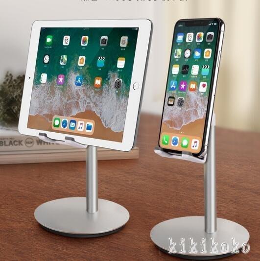 手機平板支架桌面懶人床頭多功能iPad平板支撐支駕直播床上用通用 XY4410